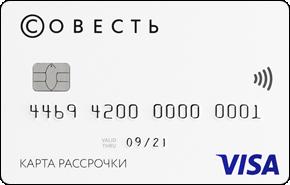Рассчитать кредит почта