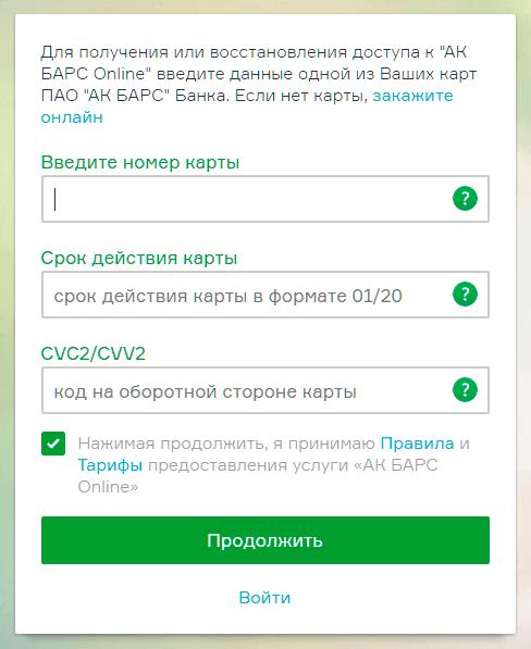 Регистрация в личном кабинете Ак Барс Банк Онлайн