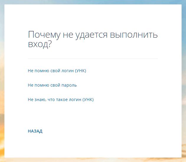 Как восстановить пароль от личного кабинета банка ВТБ