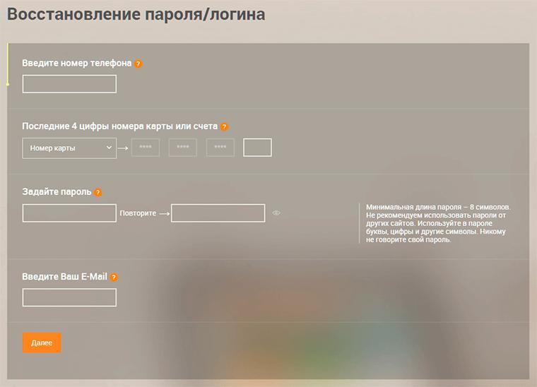 Восстановление пароля в личном кабинете Бинбанк Онлайн