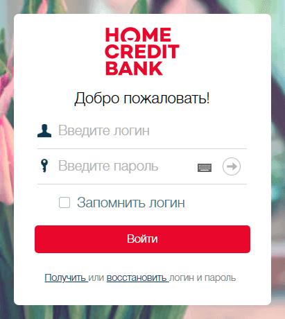 Вход в личный кабинет Хоум Кредит Банка