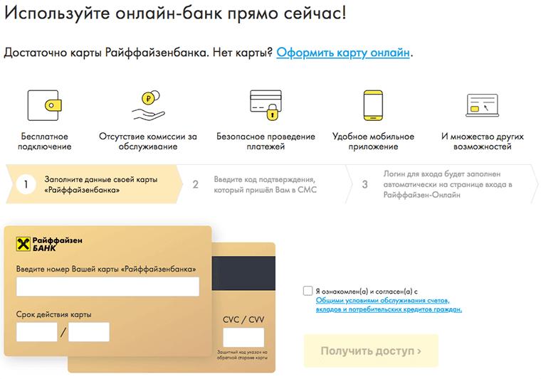 банк онлайн личный кабинет регистрация приказ о соответствии занимаемой должности образец