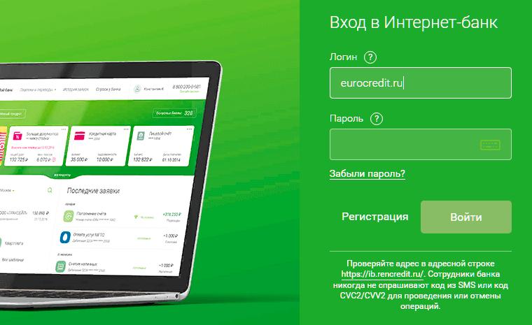 ренкредит официальный сайт личный кабинет найти инвестора для займа