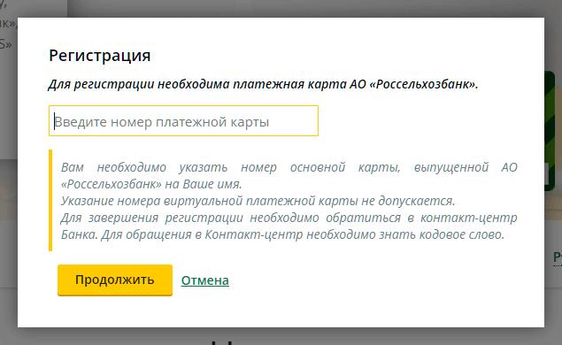 Как восстановить пароль от личного кабинета Россельхозбанка