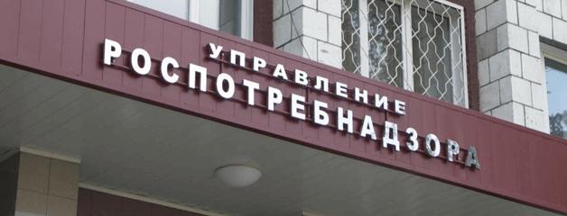 Жалоба на банк в Роспотребнадзор