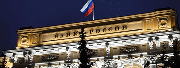 Жалоба на банк в ЦБ РФ