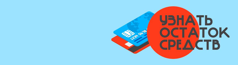 5 способов, позволяющих точно узнать, сколько денег на карте