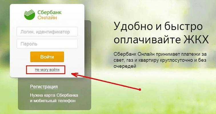 Восстановление логина и пароля от Сбербанк Онлайн через официальный сайт