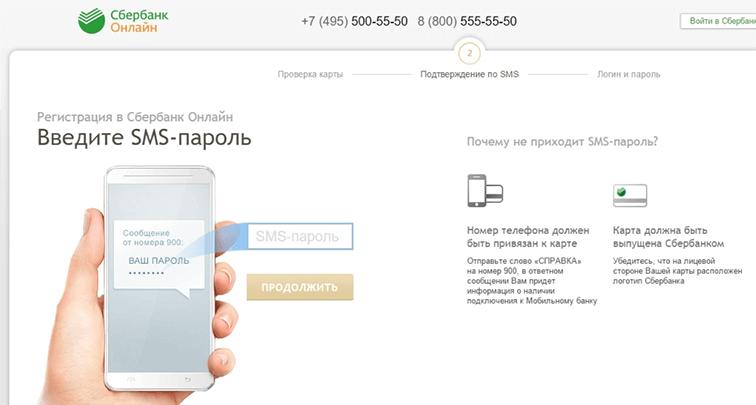 Повторная регистрация в Сбербанк Онлайн