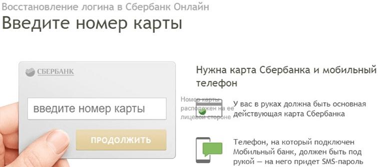 Восстановление логина от Сбербанк Онлайн через официальный сайт