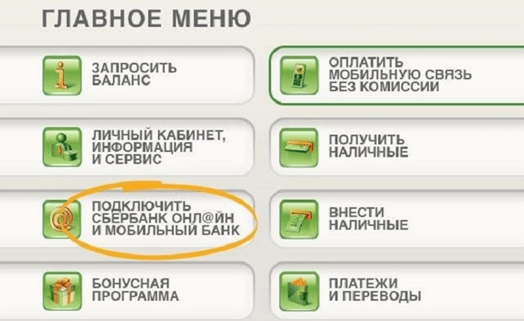 Восстановление логина и пароля через банкомат Сбербанка
