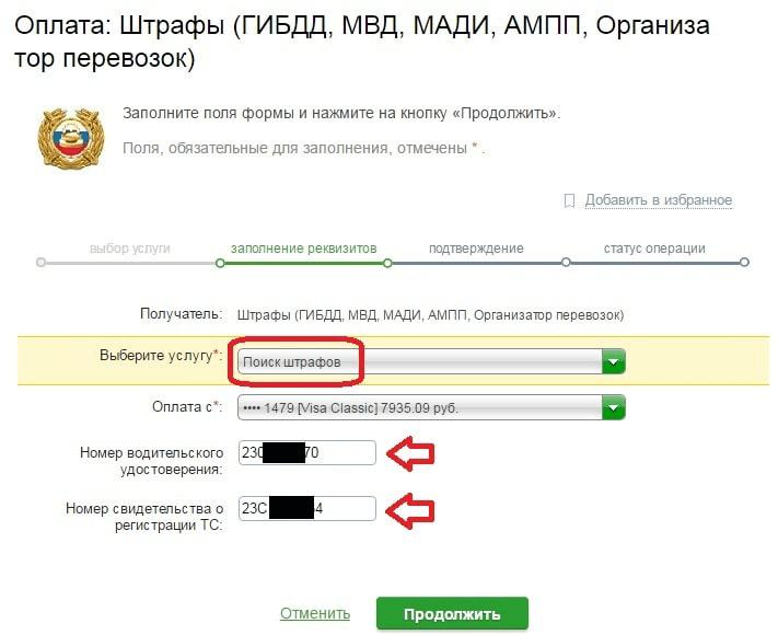 Оплата штрафа по номеру водительского удостоверения и свидетельства о регистрации ТС
