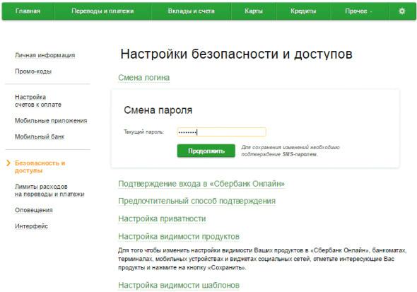 Смена пароля из личного кабинета Сбербанк Онлайн