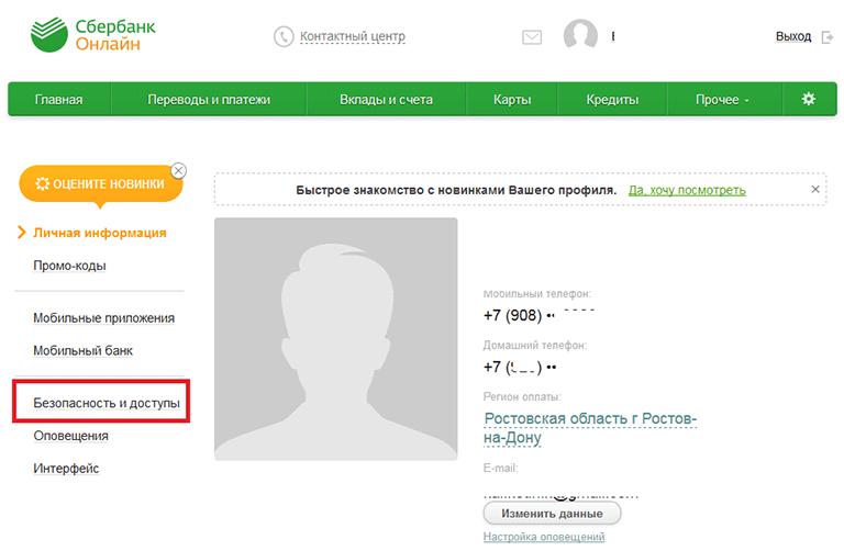 Онлайн банк сбербанка личный кабинет