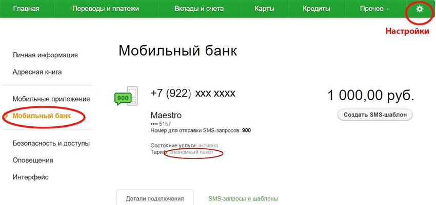 Как подключить «Мобильный банк» через Сбербанк Онлайн