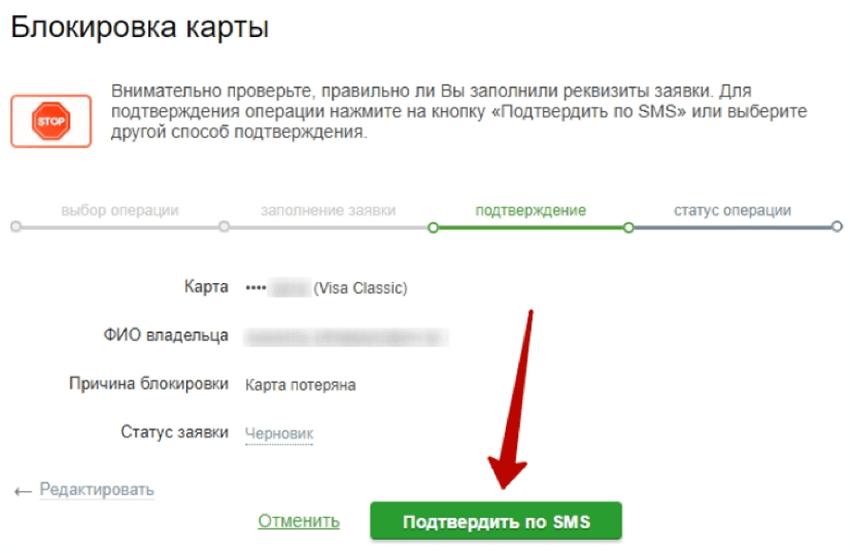 Как заблокировать карту Сбербанка через Сбербанк Онлайн