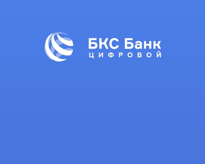 Расчетно-кассовое обслуживание в БКС Банке