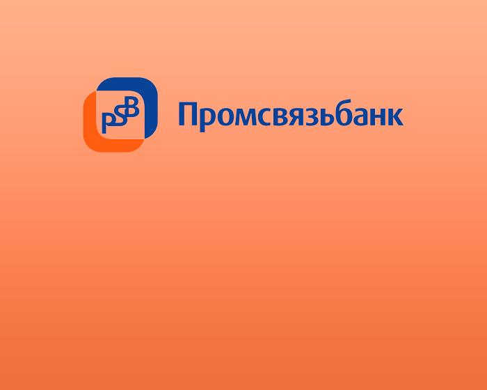 Расчетно-кассовое обслуживание в Промсвязьбанке