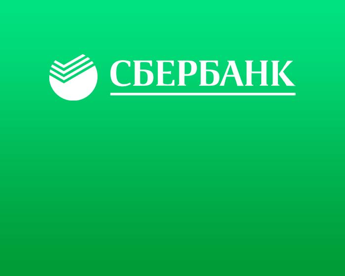 Условия открытия и обслуживания расчетного счета для ИП и ООО в Сбербанке