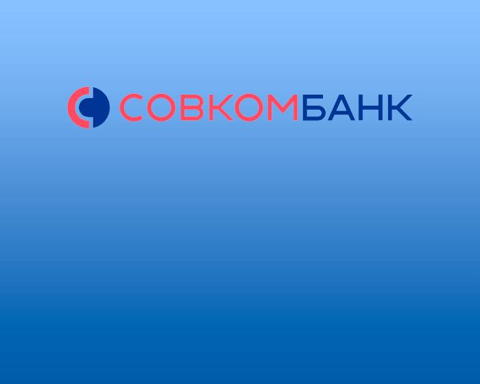 Расчетно-кассовое обслуживание в Совкомбанке