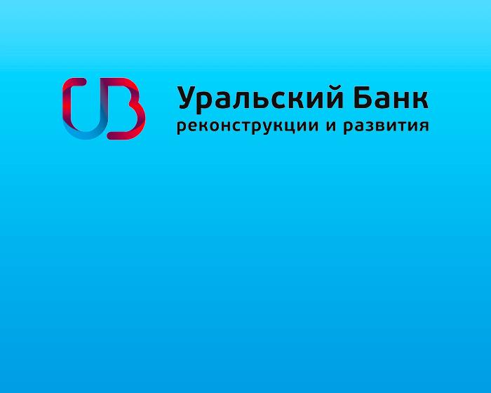 Расчетно-кассовое обслуживание в УБРиР