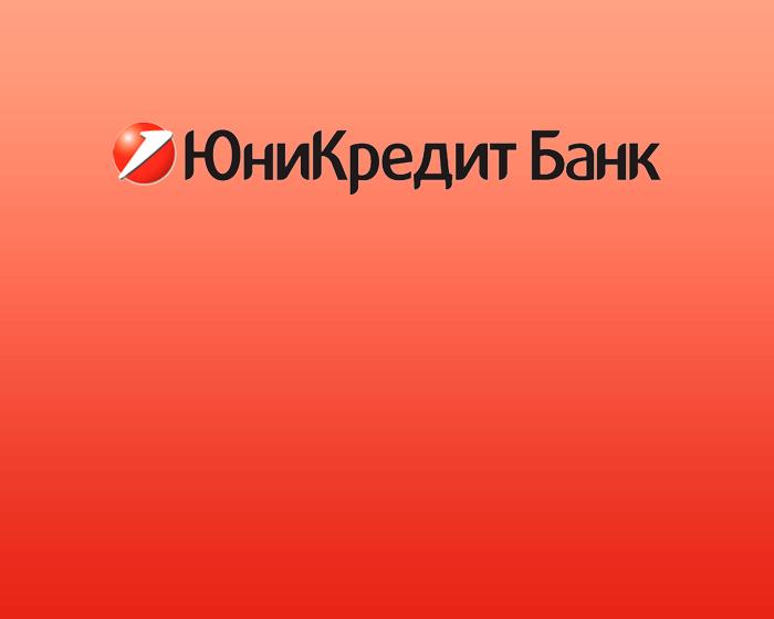 ЮниКредит Банк – открыть расчетный счет для ООО и ИП: тарифы, условия и отзывы