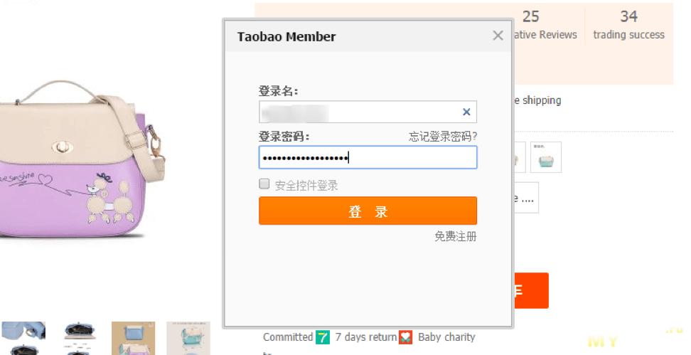 Как искать и покупать товары на Таобао для перепродажи