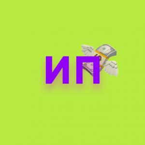 Какие налоги платит ИП на разных режимах налогообложения?