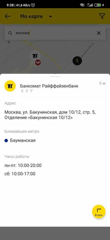 Райффайзенбанк — мобильный банк